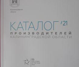 АВТОТОР поддержал издание «Каталога производителей Калининградской области»
