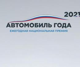 Пять выпускаемых на АВТОТОР моделей признаны лучшими в своих классах по итогам ежегодной национальной премии «Автомобиль года в России»