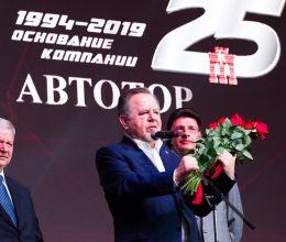 АВТОТОР отметил 25-летие