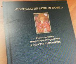 АВТОТОР поддержал издательский проект, посвященный жизнеописанию священномученика  пресвитера Алексия Смирнова
