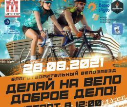 АВТОТОР поддержал турнир по пляжному волейболу и велозаезд Благотворительного центра «Верю в чудо»