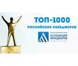 Директора АВТОТОР вошли в рейтинг лидеров профессионального сообщества