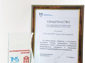 АВТОТОР удостоен почетного кубка «За приверженность качеству»
