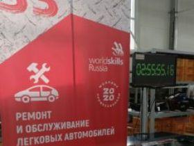 На АВТОТОР проходят соревнования регионального чемпионата worldskills russia