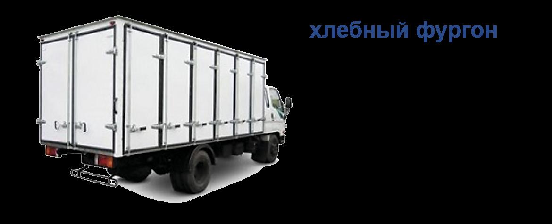 эвтектический фургон (глубокой заморозки)