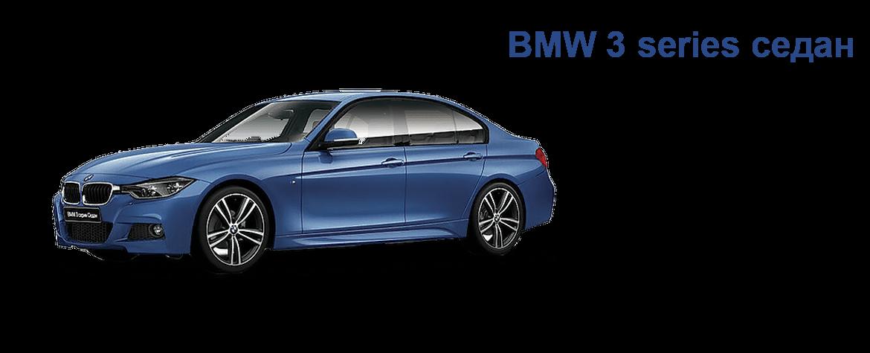 BMW3 седан